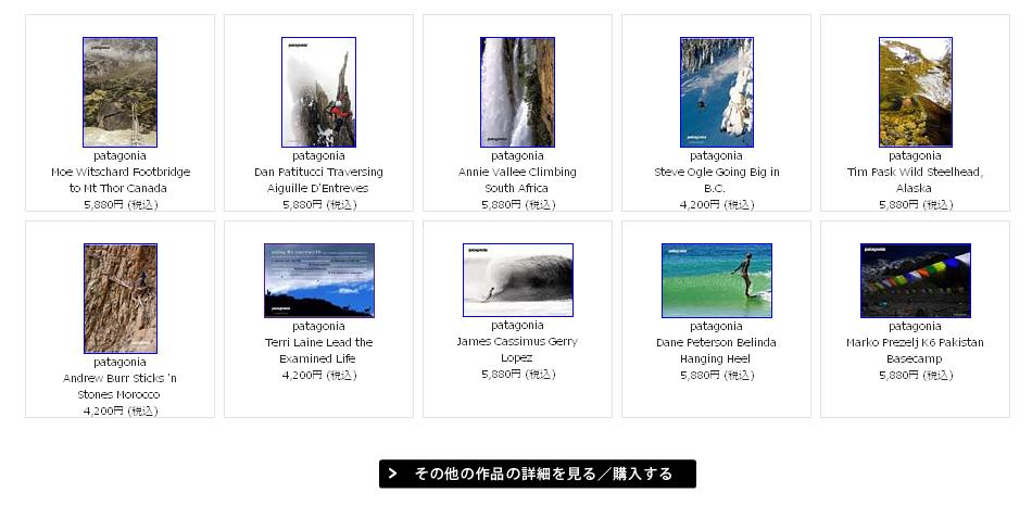 パタゴニア( patagonia ) その他のポスター/一覧を見る・購入する